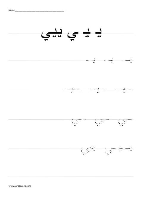 Arabic Alphabet Ya Handwriting Practice Worksheet